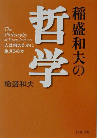 「稲盛和夫の哲学」の表紙
