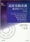 高度実践看護 第2版