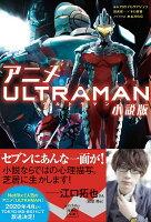 アニメ ULTRAMAN 小説版