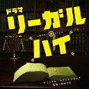 【送料無料】リーガル・ハイ オリジナル・サウンドトラック