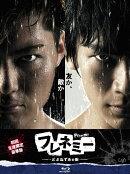 フレネミー -どぶねずみの街ー BD-BOX【初回生産限定豪華版】【Blu-ray】