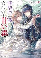 世界で一番甘い毒 竜王と花嫁、まやかしの恋(1) (角川ビーンズ文庫)