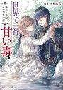 【発売予定】世界で一番甘い毒 竜王と花嫁、まやかしの恋(1)