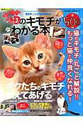 【送料無料】猫のキモチがわかる本