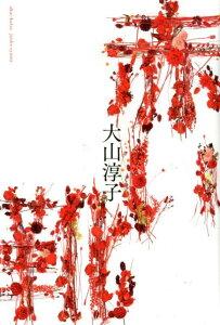 赤い靴[大山 淳子]の表紙画像