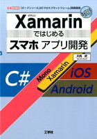 Xamarinではじめるスマホアプリ開発