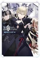 Fate/Grand Order 電撃コミックアンソロジー15