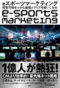 eスポーツマーケティング 若者市場をつかむ最強メディアを使いこなせ [ 日経クロストレンド ]