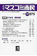 月刊マスコミ市民(575) ジャーナリストと市民を結ぶ情報誌 ●どうなる野党共闘