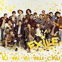EXILE(エグザイル)のシングル曲「Ki・mi・ni・mu・chu (サントリービール「ザ・モルツ」のCMソング)」のジャケット写真。