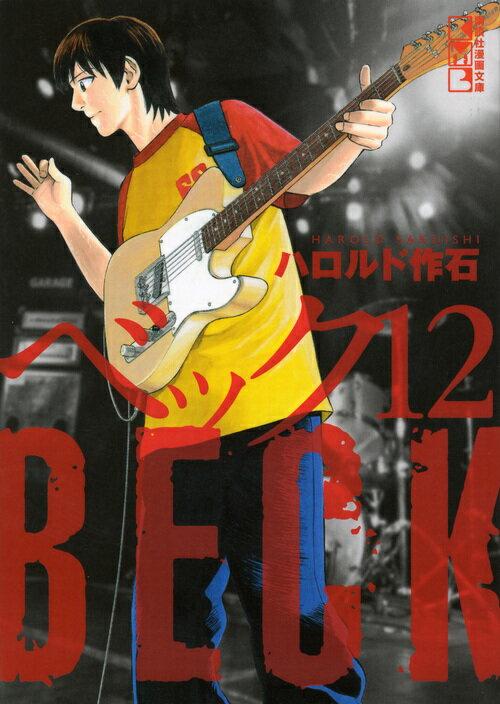 BECK(12)画像