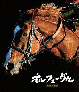 【楽天ブックスならいつでも送料無料】オルフェーヴル ~金色の伝説~【Blu-ray】