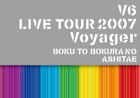 V6 LIVE TOUR 2007 Voyager -僕と僕らのあしたへー【Blu-ray】