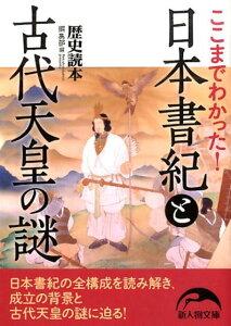 【楽天ブックスならいつでも送料無料】【KADOKAWA3倍】ここまでわかった!日本書紀と古代天皇の...