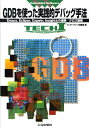 GDBを使った実践的デバッグ手法 Emacs,Eclipse,Cygwin,Insi (Interface増刊) [ CQ出版株式会社 ]