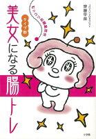 【バーゲン本】タイプ別美女になる腸トレ
