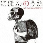 【送料無料】にほんのうた(CD+DVD) [ STUDIO APARTMENT ]