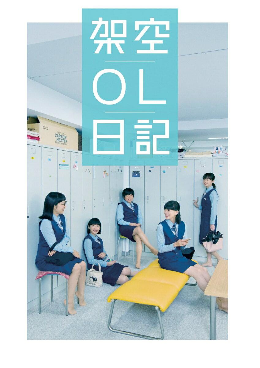 映画『架空OL日記』 豪華版【Blu-ray】