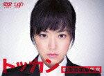 【送料無料】トッカン 特別国税徴収官 DVD-BOX