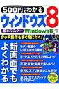 【送料無料】500円でわかる ウィンドウズ8 [ 学研パブリッシング ]