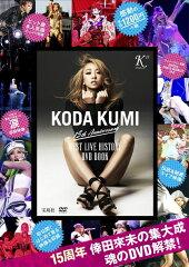 【楽天ブックスならいつでも送料無料】KODA KUMI 15th Anniversary BEST LIVE HISTORY DVD BOOK