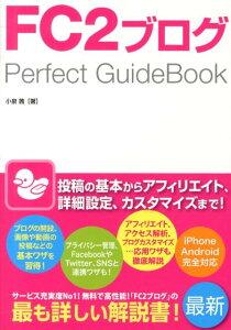 【送料無料】FC2ブログPerfect GuideBook [ 小泉茜 ]