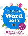 これでわかるWord 2013 基本&テクニックワードの操作がスムーズに学べる! (SCC books) [ 鈴木光勇 ]