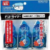コクヨ テープのり ドットライナー つめ替え 3個 ターD400N-08X3
