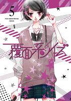 覆面系ノイズ Vol.5(初回仕様版)【Blu-ray】