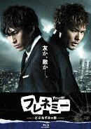 フレネミー -どぶねずみの街ー BD-BOX【Blu-ray】