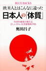 欧米人とはこんなに違った 日本人の「体質」 科学的事実が教える正しいがん・生活習慣病予防 (ブルーバックス) [ 奥田 昌子 ]