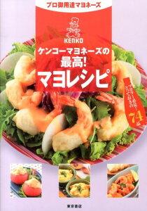 【送料無料】ケンコーマヨネーズの最高!マヨレシピ