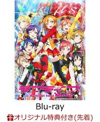 【楽天ブックス限定マイクロファイバータオル特典付】 ラブライブ!The School Idol Movie 【Blu-ray】
