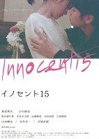イノセント15 DVD
