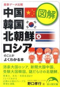 【送料無料】図解中国・韓国・北朝鮮・ロシアのことがよくわかる本 [ 野口孝行 ]