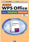 はじめてのWPS Office 安価で高機能ー「ワープロ」「表計算」「プレゼンテー (I/O books) [ 本間一 ]