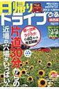 【送料無料】日帰りドライブぴあ(関西版 2013→2014)