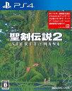聖剣伝説2 シークレット オブ マナ PS4版