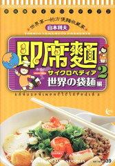 【送料無料】即席麺サイクロペディア(2(世界の袋麺編)) [ 山本利夫 ]