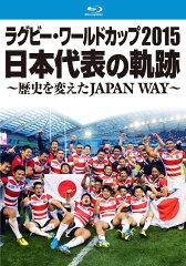 ラグビー・ワールドカップ2015 日本代表の軌跡 〜歴史を変えたJAPAN WAY〜【Blu-…