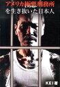 【楽天ブックスならいつでも送料無料】アメリカ極悪刑務所を生き抜いた日本人 [ Kei ]