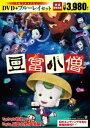 【送料無料】豆富小僧 DVD&ブルーレイセット