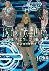 攻殻機動隊 STAND ALONE COMPLEX 〜The Laughing Man〜(1) (KCデラックス) [ 衣谷 遊 ]