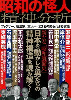 昭和の怪人 精神分析