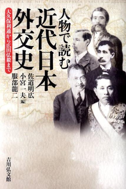「人物で読む近代日本外交史」の表紙