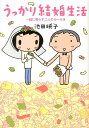 【送料無料】うっかり結婚生活 [ 池田暁子 ]