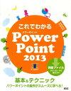 これでわかるPowerPoint 2013 基本&テクニックパワーポイントの操作がスムーズに学 (SCC books) [ 鈴木光勇 ]