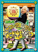 「ごきげんよう」サイコロトーク20周年記念DVD〜なにが出るかな〜