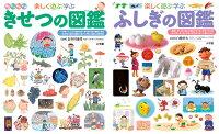 きせつの図鑑+ふしぎの図鑑 2冊セット【特典:シール付き】