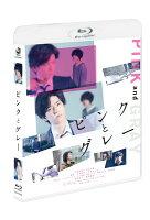 『ピンクとグレー』Blu-rayスタンダード・エディション【Blu-ray】